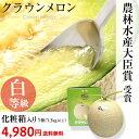 メロン クラウンメロン 1個 等級:白 1.3kg以上 化粧箱入 送料無料 【贈答/ギフト/お