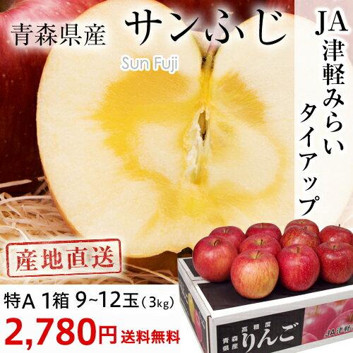 サンふじ 特A 1箱約3kg