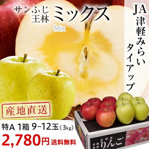 サンふじ・王林 特A 1箱約3kg