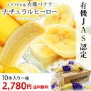 有機バナナ 「ナチュラルヒーロー」 JAS認定 エクアドル産 1箱 10本入【バナナ / ばなな】【送料無料】