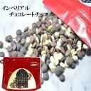 インペリアルチョコチップス72g入(ダーク27gミルク27gホワイト18g)ベルギーチョコ鷹雅堂