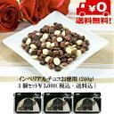 【送料無料】インペリアルチョコレートチップス徳用3個セットベルギーチョコ鷹雅堂