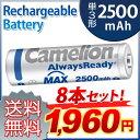 送料無料 ニッケル水素充電池 単3形 Camelion NH-AA2500ARBC4(単3/4本入×2 8本セット)