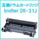 ブラザー 互換ドラムカートリッジ DR-31J【安心の1年保証】