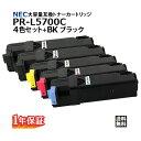 送料無料 NEC トナーカートリッジ PR-L5700C 4色セット+BK ブラック 大容量 互換品【安心の1年保証】