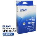 EPSON 海外純正リボンカートリッジVP4300LRC(B)(SO15066)