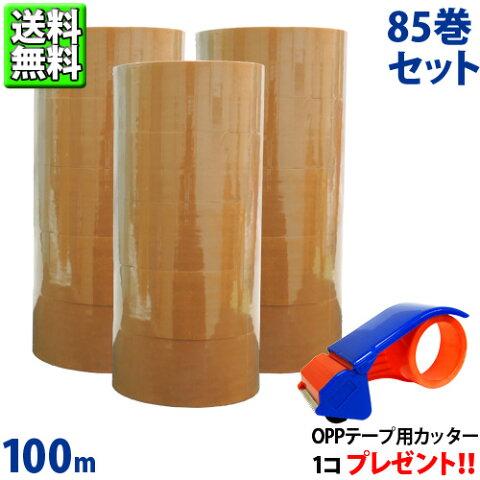 送料無料 OPPテープ クラフト色 幅48mm×長さ100m×厚さ0.05mm お得な85巻セット 宅配便などの梱包に使いやすさ抜群 OPPテープ用 カッター (プラスチック) プレゼント