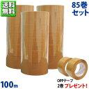楽天Yoijimu法人用 送料無料 OPPテープ クラフト色 幅50mm×長さ100m×厚さ0.05mm お得な85+2巻セット 宅配便などの梱包に使いやすさ抜群 OPPテープ クラフト 色 (2巻) プレゼント