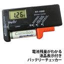 送料無料 一目で電池残量がわかる液晶表示付き バッテリーチェッカー