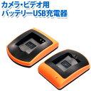 バッテリーチャージャーデジカメ・ビデオカメラ用USB充電器