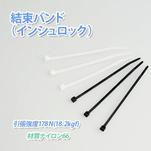 ネコポス発送結束バンド(インシュロック)300mm×3.6mm/単品材質ナイロン66 引張強度178N(18.2kgf)ケーブルや配線を綺麗に束ねる事が出来る便利な結束バンドです。