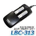 送料無料 Camelion ユニバーサルチャージャー LBC-313 ニッケル水素充電池 カメラ・ビデオ用 リチウム イオン 電池 充電可能!!