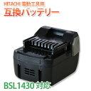 宅配便発送 電動工具用互換バッテリー HITACHI BSL1430 14.4V 3000mAh
