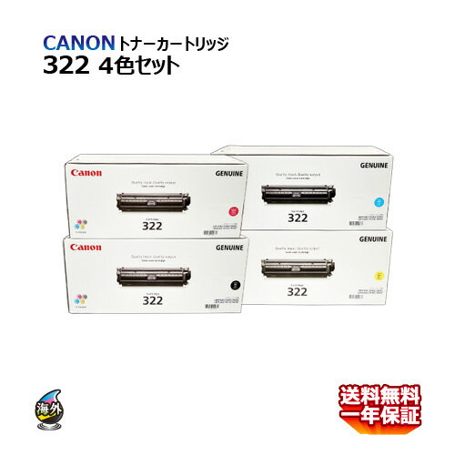 送料無料 CANON トナーカートリッジ322 4色セット (ブラック イエロー マゼンタ シアン) 海外純正品 【安心の1年保証】 プロモーション