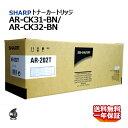 送料無料 SHARP AR-CK31-BN / AR-CK32-BN (AR-202) 海外純正トナーカートリッジ(新品)【安心の1年保証】