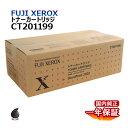 送料無料 FUJI XEROX フジゼロックス トナーカートリッジ CT201199 国内純正品