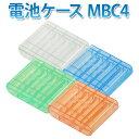 電池ケースMBC4 単3形電池なら4本まで単4電池なら5本まで収納可能