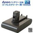 送料無料 Dyson用互換バッテリー (1,500mA)DC31/34/35/44/45