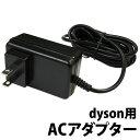 dyson用 ACアダプター 日本PSEマーク取得DC30・DC31・DC34・DC35・DC44・DC45対応 ダイソン