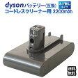 送料無料 dyson用互換バッテリー (2,200mAh)DC31/34/35/44/45