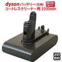 送料無料 dyson用互換バッテリー (2,200mAh)(ネジ式)DC31/34/35/44/45