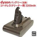 送料無料 ダイソン dyson用 互換バッテリー (2,20...