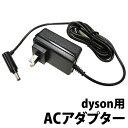 送料無料 dyson用 ACアダプター 日本PSEマーク取得...