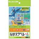 メール便! el:[ELECOM(エレコム)] なまえラベル EDT-KNM20