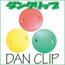 簡単にフタを止めれる ダンクリップ緑・黄・赤の3種類から選択可能