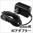 dyson用ACアダプター 日本PSEマーク取得DC30・DC31・DC34・DC35・DC44・DC45対応