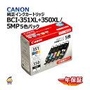 宅配便発送 純正インクカートリッジ BCI-351XL(BK/C/M/Y) 350XL(大容量)(マルチパック各1/5セット)
