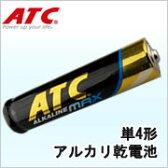 DM便発送アルカリ電池 単4形 ATC Alkaline Max 4本パック