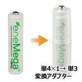 DM便発送単4×1→単3変換アダプター 単4電池1本を単3電池サイズに変換