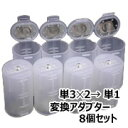 【定形外郵便】単3×2・単1変換アダプタ 8個セット 単3電池を単1電池タイプに変換 単3電池を2本使用 型番:SBC-010