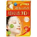 【送料無料】クラシエ 肌美精 超浸透3Dマスク 超もっちり 4枚入 1個