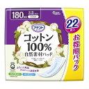 大王製紙 アテント コットン100% 自然素材パッド 多い時・長時間も安心 180cc 22枚入 お徳用