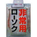 【送料無料・まとめ買い×6個セット】カメヤマ 非常用コップロ...