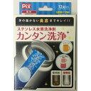 【送料無料・まとめ買い×45個セット】ライオンケミカル Pix ステンレス水筒洗浄剤(2.8g*12錠入)