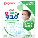【送料無料・まとめ買い2個セット】ピジョン はじめてのマスク 1歳6ヶ月頃から 3枚入 ( 赤ちゃん 子供用 )