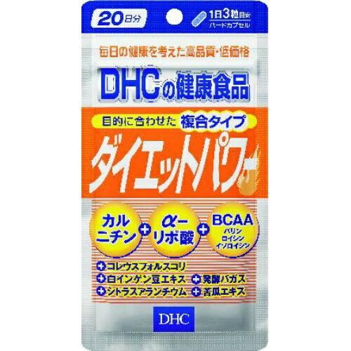 DHCダイエットパワー60粒20日分Lカルニチン+αリポ酸+BCAA配合のサプリメント