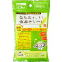 【送料無料・まとめ買い2個セット】三和通商 なた豆すっきり歯...