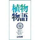 【送料無料・まとめ買い4個セット】ライオン 植物物語 化粧石鹸 90g×3コ入り(固形石けん)