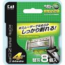 貝印 カイレザー 4枚刃 替刃 8個入 ( カイレザーシリーズのカミソリ替刃 )