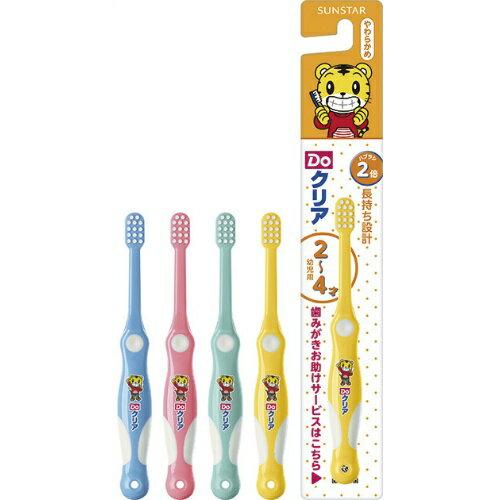 サンスター Do こどもハブラシ 幼児用 やわらかめ 幼児用 ( 2~4才 ) 歯ブラシ ( 子供用ハブラシ ) ※カラーは選択できません