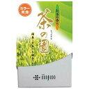 薫寿堂 茶の園ミニ 35g