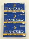 【×3個 配送おまかせ】【第(2)類医薬品】皇漢堂製薬 リポスミン 12錠入
