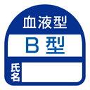 【配送おまかせ送料込】TOYO ヘルメット用シール NO.68-002 B型 2枚入 1個