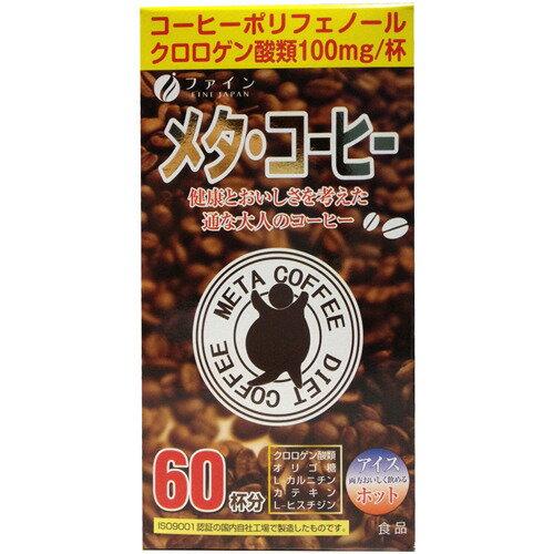 送料無料ファインメタ・コーヒー11g×60包