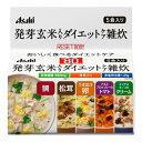 【送料無料】アサヒ リセットボディ 発芽玄米入りダイエットケア雑炊 5食入り 1個