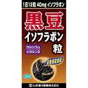 【山本漢方製薬】黒豆イソフラボン粒 240粒